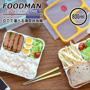 薄型弁当箱 フードマン 800 立てて運べる レンジOK 食洗器OK 4点ロック 一体成型パッキン|cosmonature