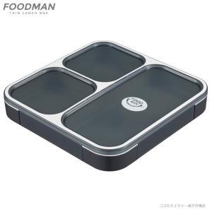 薄型弁当箱 フードマン 800 クリアブラック|cosmonature