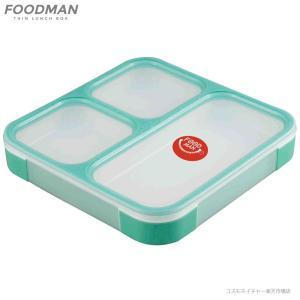 薄型弁当箱 フードマン 800 ミントグリーン|cosmonature