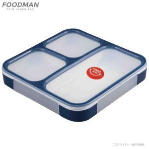 薄型弁当箱 フードマン 800 ネイビー|cosmonature
