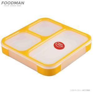 薄型弁当箱 フードマン 800 イエロー|cosmonature