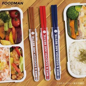 フードマン専用箸 日本製 天然木 塗り箸 滑り止め付き 音が鳴りにくい収納ケース 食洗機OK|cosmonature