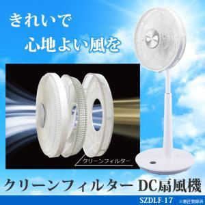 扇風機 DC リビング扇風機 スリム 空気清浄 リモコン 式 クリーンフィルター 付属 SZDLF-17|cosmonature