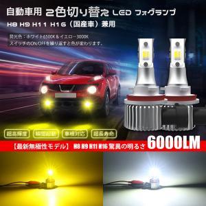 フォグランプ LED  H8 H9 H11 H16 2色切替 フォグライト DC12V車 6000L...