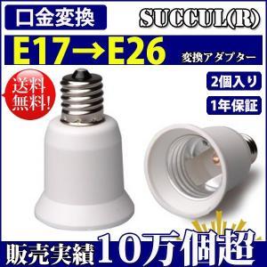 口金変換 アダプタ E17→E26 電球 ソケット 2個セット COSMONE