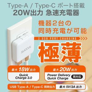 極薄 USB PD充電器 20W ACアダプター iPhone13対応 急速充電器 USB-C タイ...
