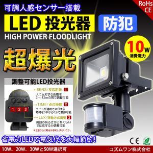 投光器 LED 10W 100W相当 センサーライト 人感 防水ACプラグ 配線付 屋外 昼光色 防...