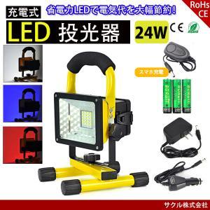 LED投光器 充電式 24W 電池交換可能 3段階切替 200W相当 昼光色 持ち運び LEDポータ...