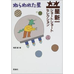 ねらわれた星 (星新一ショートショートセレクション 1)