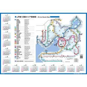 東京近郊/JR西日本路線図 カレンダー2019 京浜東北線・中央線快速・山手線BOX・京急電鉄(新1...