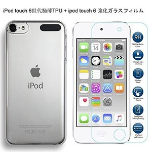 2 in 1 iPod touch 6 ケース+強化ガラス、360度の保護MYLB iPod tou...