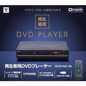 山善 キュリオム DVDプレーヤー CPRM USBメモリ対応 リッピング機能搭載 再生専用 CDV...
