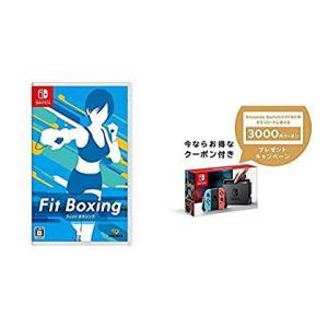 Fit Boxing (フィットボクシング) -Switch + Nintendo Switch 本...
