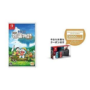 ドラえもん のび太の牧場物語 -Switch + Nintendo Switch 本体 (ニンテンド...