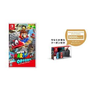 スーパーマリオ オデッセイ - Switch + Nintendo Switch 本体 (ニンテンド...