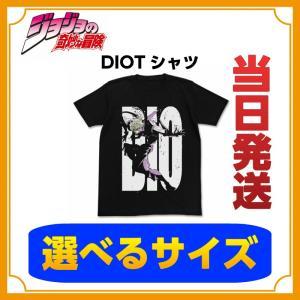 スタイリッシュなアニメならではのDIOがプリントされたTシャツ! 不穏な雰囲気と魅力を漂わせるクール...