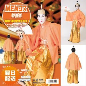 金の袴が目立つお殿様コスチューム。 前合わせと羽織が一体型になっているので、着くずれしにくく楽ちんで...