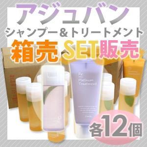 箱売り アジュバン リ:プラチナム シャンプー 30ml × リ:プラチナム トリートメント 38g オレンジの香り セット販売×12個セット