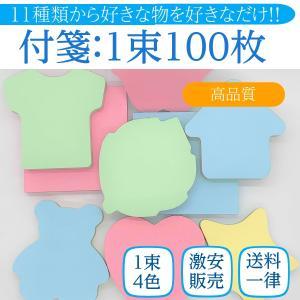 かわいい付箋紙 4色100枚 1束 選べる11種類 ハート Tシャツ リーフetc