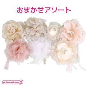 1280D◇【送料無料・即納】 デザインおまかせ高品質コサージュ 色:ピンク