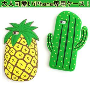 iPhone7 ケース カバー 帯ケース スマホケース シンプル おしゃれ 可愛い パイナップルA-1-12|cosplayshop