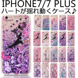 iPhone7 ケース カバー アイフォン 携帯ケース スマホケース シンプル おしゃれ かわいい 流砂A-1-2|cosplayshop