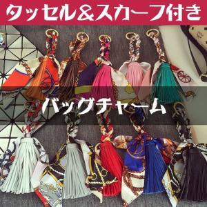 バッグチャーム タッセル スカーフ レディース リボン キーリング バッグアクセサリー おしゃれB-1-29|cosplayshop