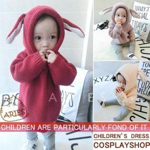 トップス フード付き ベビー キッズ 子供服 秋 新作 可愛い 人気 おしゃれBYH8-AL29  |cosplayshop
