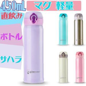 水筒 新作 450ml 直飲み ステンレス ミニ ボトル  軽量 可愛いE-1-2|cosplayshop