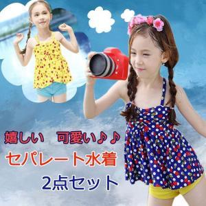 水着 子供 女の子 キッズ ベビー ジュニア 上下セット 2点セット 可愛い 体型カバー 子ども 水泳 ミズギ こども セパレート スイムウエア スイミング ビーチ|cosplayshop