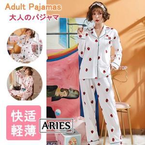 パジャマ レディース 女性用 秋 新作 長袖 寝巻き 寝間着 ルームウエア 部屋着 上下セット いちご柄 パンツセット 可愛い ゆったりGQJ02-AL259 cosplayshop
