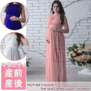 レディース マタニティ ドレス ウエディングドレス ワンピース 写真 撮影用 妊婦服 妊娠お祝い 記念写真 マキシーワンピースGQJ06-AL356|cosplayshop