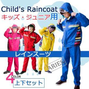 レインコート キッズ 子供用 男の子 女の子 2点セット 上下セット 雨具  レインウェア レイングッズ 雨の日グッズ 可愛い 通園 通学GYX1-AL208 cosplayshop