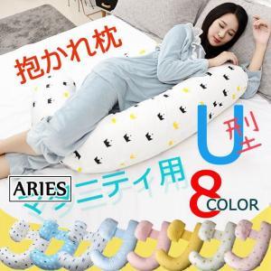 抱き枕 抱かれ枕 マタニティ まくら 多機能 妊婦 U型枕 ボディピロー 抱きまくら 妊婦用 クッション マタニティ枕 サポートクッションJFYD-AL268|cosplayshop