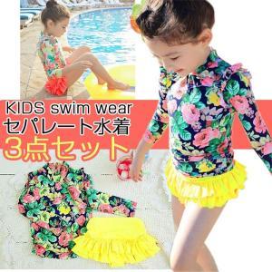 水着 女の子 子供 スイムウェア キッズ・ジュニア ラッシュガード 夏 UV 紫外線対策 紫外線対策 カット 3点セット セパレート 可愛い キャップ付JYYC-AL08|cosplayshop