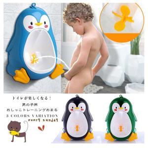 【即納】男の子用 オマル おもる 小便器 ペンギン型 トイレトレーニング  男の子 トイレ 取外し可...