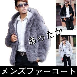 コート メンズ ファーコート 毛皮コート アウター フェイクファー 秋冬 防寒 もこもこパーティー 結婚式 二次会 フォーマルNZQD-AL227|cosplayshop