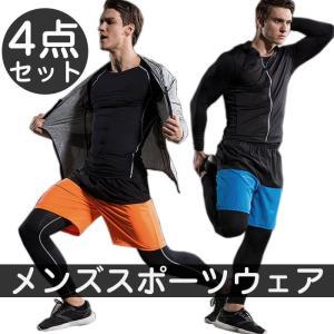 トレーニングウェア スポーツウェア メンズ フィットネス 4点セット 動きやすい ランニング トレーニング 吸汗速乾 超軽量 レギンスYUD-AL495 cosplayshop