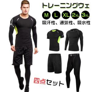 トレーニングウェア スポーツウェア メンズ フィットネス 四点セット 動きやすい ランニング トレーニング 吸汗速乾 超軽量 レギンスYUD-AL582|cosplayshop