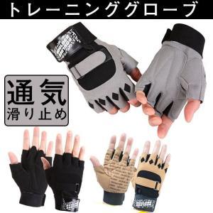 トレーニンググローブ 筋力トレーニング メンズ レディース ウエイトトレーニング ジム グローブ 手袋 ジムトレーニング グローブYUD-AL674|cosplayshop