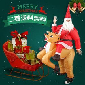 クリスマス インフレータブル サンタ トナカイ 着ぐるみ 膨らむコスチューム 空気充填 面白グッズ ...