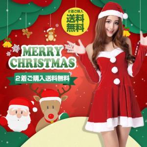 クリスマス 衣装 サンタクロース サンタ 衣装 コスプレ 大人用 クリスマス 仮装 忘年会 女性 フリーサイズ
