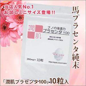 馬プラセンタ サプリメント / 潤肌プラセンタ100 10粒...