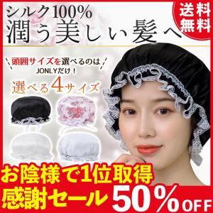 シルクナイトキャップ 天然シルク100% 選べる4サイズ ロングヘア対応 一年保証 お休みキャップ ...