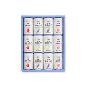 (同梱不可)アルプス 信州ストレートジュース詰合せ (160g×12缶) MCG-220 ×2セット|costsaver