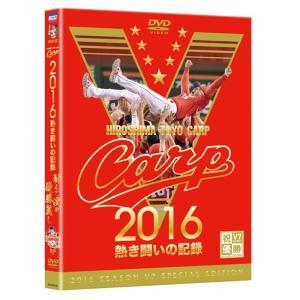 (予約商品)CARP2016熱き闘いの記録 V7記念特別版 〜耐えて涙の優勝麗し〜 (DVD2枚組)  RCCDVD-30