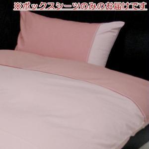 westy(ウエスティ) 国産 綿100% ツートンカラー ボックスシーツ シングル 約100×200×25cm 810900 costsaver