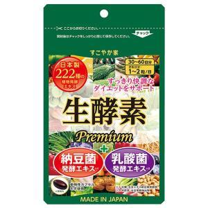 (同梱不可)すこやか家 生酵素 Premium 60粒入×3袋セット|costsaver