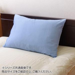 まくらカバー リバーシブル 『リバ枕カバー63IT』 ブルー/ライトブルー 約43×63cm 9803060|costsaver