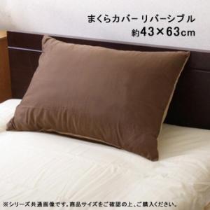 まくらカバー リバーシブル 『リバ枕カバー63IT』 ダークブラウン/ダークベージュ 約43×63cm 9803062|costsaver